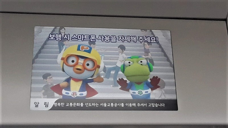 seoul-subway-pororo
